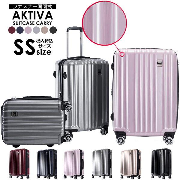 スーツケースキャリーケースキャリーバッグ機内持ち込みAKTIVAアクティバSSサイズWキャスター小型軽量ファスナー開閉備蓄収納ケ