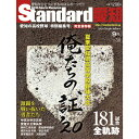 BASEBALL MARKETで買える「Standard愛知 最新号:Vol.38 「俺たちの証'20」2020年9月1日発売」の画像です。価格は1,200円になります。