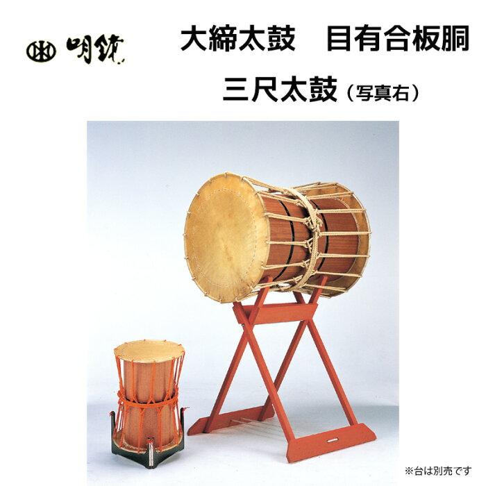 明鏡楽器 三尺太鼓 青森のねぶた祭りにも使用される大太鼓 3尺 牛皮 送料無料