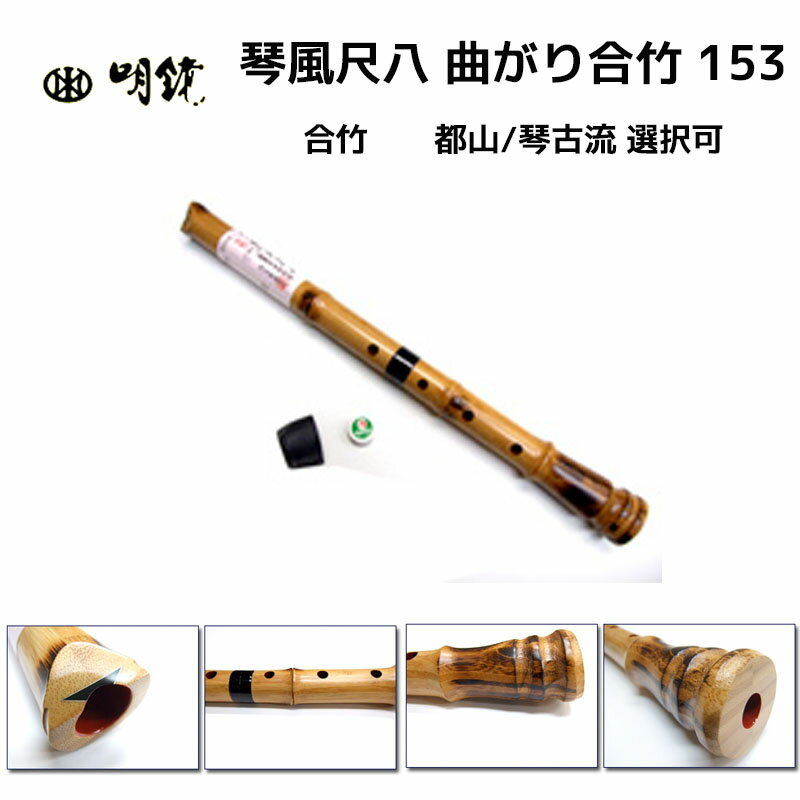 明鏡楽器『琴風尺八 曲がり合竹(153)』