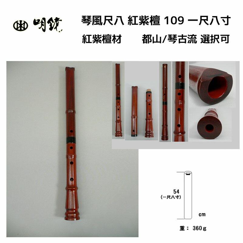 明鏡楽器『琴風尺八 紅紫檀(109)』