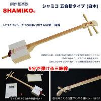 かんたん三味線SHAMIKOシャミコ五合枡タイプ(白木)/いつでもどこでも気軽に弾ける新型三味線SMK-5861-Nナチュラル(無塗装)送料無料