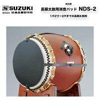 鈴木楽器製作所長胴太鼓用消音パッドNDS-21尺2寸〜2尺までの長胴太鼓用防音・消音/スズキSUZUKI