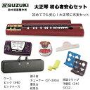 鈴木楽器製作所 大正琴 特松 / 初心者に適した箱型大正琴。チューナーやケース、クリップ、絃巻きなどの付属品充実セット/ 送料無料 / スズキ SUZUKI・・・
