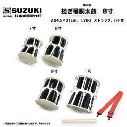 鈴木楽器製作所 担ぎ桶胴太鼓 (かつぎおけどうだいこ) 8寸 ストラップ、バチ付 かつぎ桶太鼓 / 送料無料 / スズキ SUZUKI