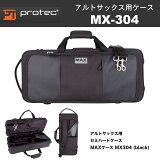 PROTEC(プロテック) アルトサックス用ケース MX-304 BLACK 黒 MAXケース セミハードケース