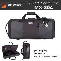 PROTEC(プロテック)アルトサックス用ケースMX-304BLACK黒MAXケースセミハードケース送料無料
