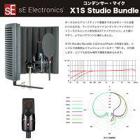 sEElectronicsX1SSTUDIOBUNDLE|SEエレクトロニクスコンデンサーマイクX1Sスタジオバンドルショックマウント、ポップシールド、リフレクションフィルター付属送料無料