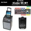 DJTechiCube95BT|DJテックiキューブ95BT|iPod/iPhone/iPad、Bluetooth対応のポータブルPAシステム|送料無料