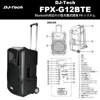 DJTechFPX-G12BTE 最大80W2chマイク入力最大8時間のバッテリー駆動iPhoneやAndroid端末をBluetooth接続ポータブルPAシステム 送料無料