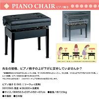 ピアノ椅子E-565(ツーウェイ昇降)小さなお子さんから大人まで。簡単に高さが変えられます!メモリーチェア送料無料ピアノイス