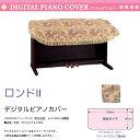 電子ピアノ用カバー ロンドII 花柄 ブラウン フリーサイズ ポリエステル デジタルピアノカバー 送料無料