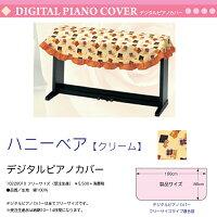 電子ピアノ用カバーハニーベア(クリーム)イエロー(黄色)フリーサイズポリエステルデジタルピアノカバー送料無料