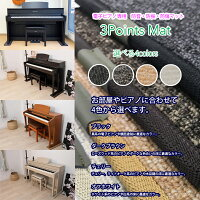 ローランドF701に電子ピアノ用マット「3PointsMat」のセット/roland電子ピアノデジタルピアノF-701LACBWHヘッドホン・専用高低自在椅子付配送設置無料