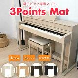 3 Points Mat (3ポイント・マット)電子ピアノ用マット   防音・防振・防傷 電子ピアノ専用に開発されたマット。ヤマハ・カワイ・ローランド・カシオ・コルグなど多くのメーカーの電子ピアノに対応