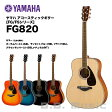 ヤマハ アコースティックギター FG820 | YAMAHA FG/FSシリーズ フォークギター FG-820(ナチュラル, ブラック, ブラウンサンバースト, ブルー, オータムバースト) 送料無料