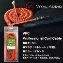 VITALAUDIO(ヴァイタルオーディオ)カールコードギターケーブル5mオレンジVPCProfessionalCurlCable送料無料