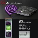 VITALAUDIO(ヴァイタルオーディオ)カールコードギターケーブル7mパープル(紫)VPCProfessionalCurlCable送料無料