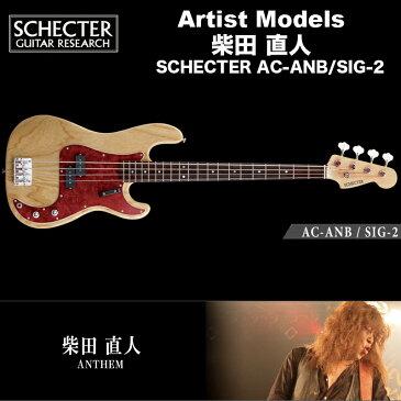 シェクター SCHECTER ベース / AC-ANB/SIG-4 シェクタージャパン アーティストモデル 柴田直人(ANTHEM) プレシジョンベース 送料無料