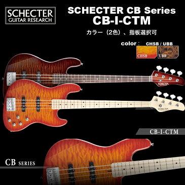 シェクター SCHECTER / CB-I-CTM / ジャズベースタイプ エレキギベース CBシリーズ カラー、指板選択可 ギグバッグ付 送料無料