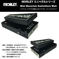 Morleyモーリー|MiniMaverickSwitchlessWah(ミニマーベリックスウィッチレスワウ)スイッチレスタイプワウエフェクター国内正規品送料無料