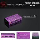 VITAL AUDIO(ヴァイタルオーディオ)Power Carrier パワーキャリア VA-R8 エフェクター用パワーサプライ送料無料