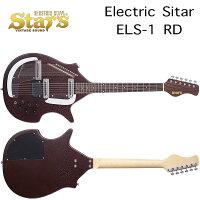 ElectricSitarELS-1RD(レッド・赤) Star'sスターズエレクトリックシタールインドの民族楽器であるシタールエレキシタール国内正規品送料無料