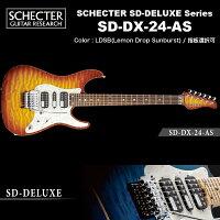 シェクターSCHECTERJAPAN/SD-DX-24-ASLDSBレモンドロップサンバーストシェクター・ジャパンSDデラックスシリーズエレキギター指板選択可送料無料