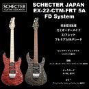 シェクターSCHECTERJAPAN/SCHECTEREX-22-CTM-FRTFDSystemPremium5AGrade|シェクター・ジャパンEXシリーズエレキギター送料無料