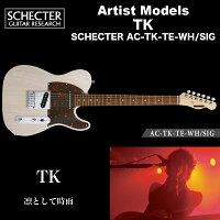 シェクターエレキギター/TK(凛として時雨)モデルSCHECTERAC-TK-TE-WH/SIGテレキャスター・タイプ送料無料