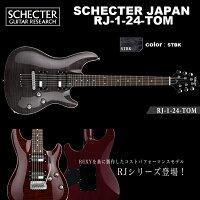 シェクターSCHECTERJAPAN/RJ-1-24-TOMSTBK/カラー:シースルーブラック(黒)シェクター・ジャパンエレキギターRJシリーズ送料無料