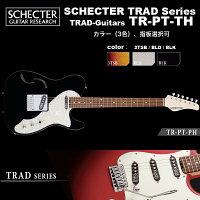 シェクターSCHECTER/TR-PT-TH/テレキャスタータイプセミホロウエレキギターTRADシリーズ/カラー、指板選択可ハードケース付