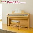 カワイCA48LO/KAWAI電子ピアノCA-48プレミアライトオーク調ConcertArtistシリーズグランドピアノと同じシーソー構造の木製鍵盤配送設置無料