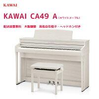 カワイCA49A/KAWAI電子ピアノCA-49プレミアムホワイトメープル調ConcertArtistシリーズグランドピアノと同じシーソー構造の木製鍵盤配送設置無料