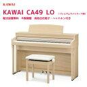 カワイ CA49 LO / KAWAI 電子ピアノ CA-49 プレミアムライトオーク調 Concert Artistシリーズ グランドピアノと同じシーソー構造の木製鍵盤 配送設置無料・・・