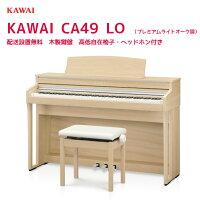 カワイCA49LO/KAWAI電子ピアノCA-49プレミアムライトオーク調ConcertArtistシリーズグランドピアノと同じシーソー構造の木製鍵盤配送設置無料