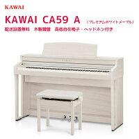カワイCA59R/KAWAI電子ピアノCA-59プレミアムローズウッド調ConcertArtistシリーズグランドピアノと同じシーソー構造の木製鍵盤配送設置無料