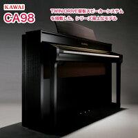 カワイCA98/KAWAI電子ピアノCA-98プレミアムローズウッド調ConcertArtistシリーズグランドピアノと同じシーソー構造の木製鍵盤送料無料
