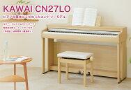 【クーポン使用で10%OFF大特価!!】KAWAI電子ピアノCN-27プレミアムローズウッド調(CN27R)プレミアムライトオーク調(CN27LO)プレミアムホワイトメープル調(CN25A)