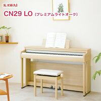 KAWAI電子ピアノCN29(ライトオーク、ホワイト、ローズウッド、ダークウォルナット)+オリジナル電子ピアノ用マット3PointsMatのセット配送設置無料