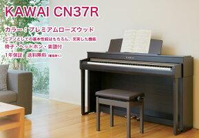 カワイ電子ピアノCN-37プレミアムローズウッド調(CN37R)/カワイデジタルピアノCN37R/ピアノの基本性能にBluetoothなど充実の機能搭載送料無料