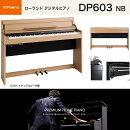 ローランドDP603NB/roland電子ピアノ新色ナチュラルビーチ調(明るい木目調)高低自在椅子付Bluetooth機能送料無料