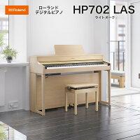 ローランドHP702LAS/roland電子ピアノデジタルピアノHP-702ライトオーク(LightOak)ヘッドホン・専用高低自在椅子付配送設置無料