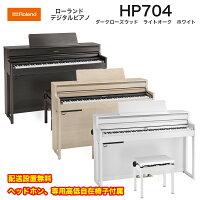 ローランドHP704DRS/roland電子ピアノデジタルピアノHP-704ダークローズウッド(DarkRosewood)ヘッドホン・専用高低自在椅子付配送設置無料
