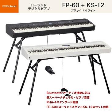ローランド FP-60 + KS-12 / roland 電子ピアノ FP60にローランドのキーボード・スタンドKS12のセット ブラック(黒) ホワイト(白) 2色 送料無料