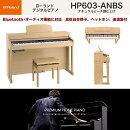 ローランドHP603ANBS/roland電子ピアノナチュラルビーチ調仕上げ(HP-603ANBS)PremiumHomePiano送料無料