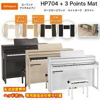 ローランドHP704+3PointsMat/roland電子ピアノデジタルピアノHP-704と電子ピアノ用マットのセットヘッドホン・専用高低自在椅子付配送設置無料