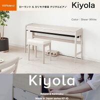 ローランドKiyolaきよらウォールナット仕上げKF-10-KW/roland&karimoku電子ピアノKF10KWデジタルピアノ送料無料