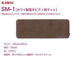 KAWAI電子ピアノ専用マットSM-1 カワイデジタルピアノ用床面保護防振