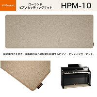 ローランドHPM-10/roland電子ピアノ用防音・防振マットHPM10ピアノ・セッティング・マット送料無料